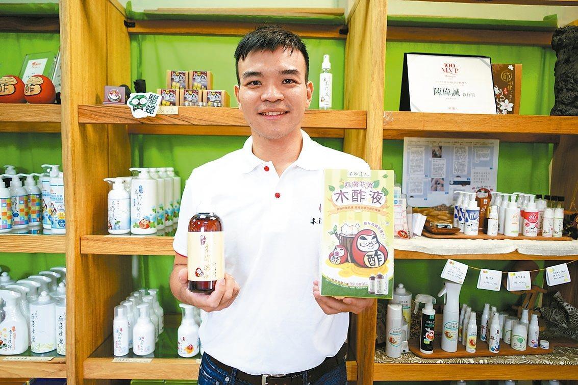 木酢達人陳偉誠團隊用木酢液推出清潔產品,打入敏感性肌膚市場。 記者陳妍霖/攝影