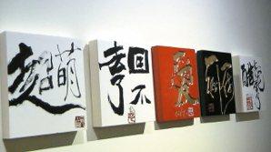 藝術家以書法藝術寫出時下的「關鍵字」。 記者徐如宜/攝影