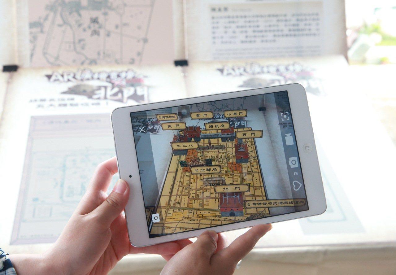 下載「marq」擴增實境App,可在北門周邊體驗AR擴增實境,觀賞名人故事、對照...