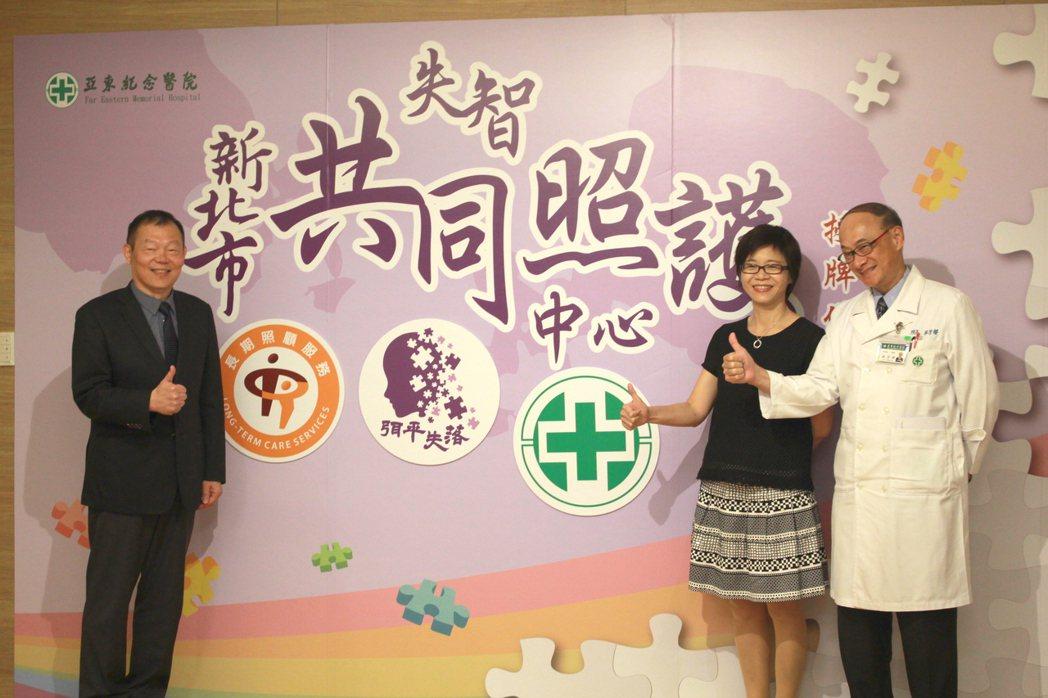 新北第一間失智共照中心在亞東醫院掛牌成立,新北衛生局長林奇宏(左起)、衛福部司長...