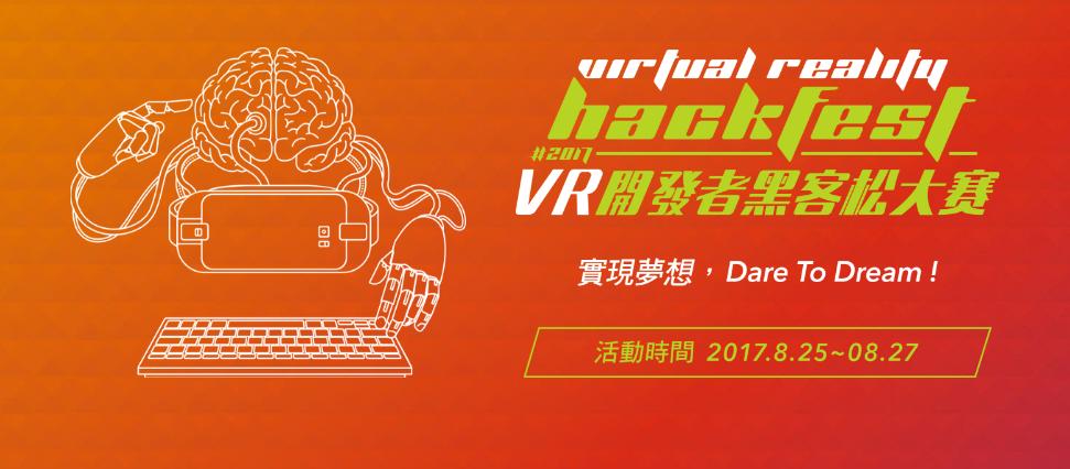 2017 VR Hack Fest 開發者黑客松大賽。 圖擷自比賽官網