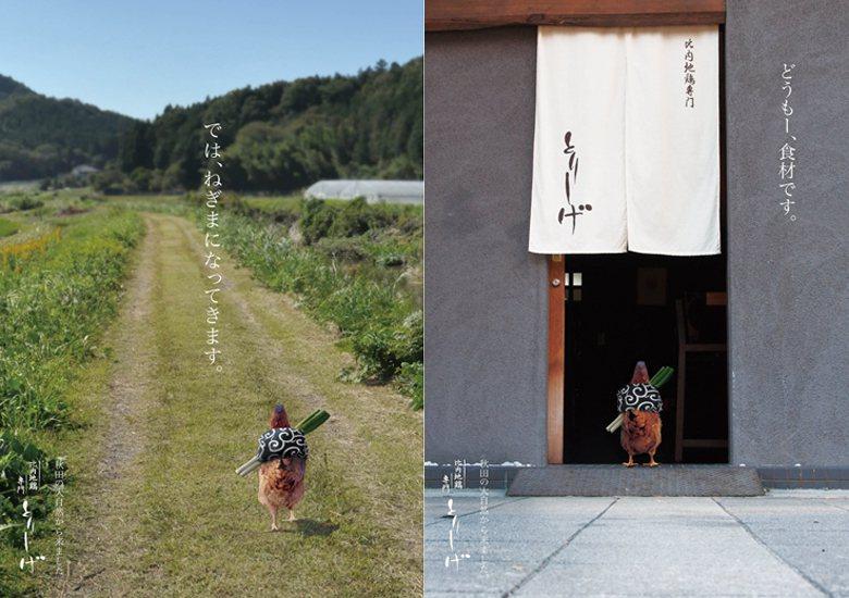 圖為2014年引發熱議的日本串燒店廣告海報。左:「那麼,我就去當蔥香烤雞串吧」;...