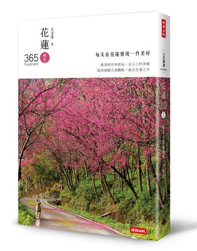 .書名:《花蓮365:秋冬篇-每天在花蓮發現一件美好!》.作者:王玉萍/文字...