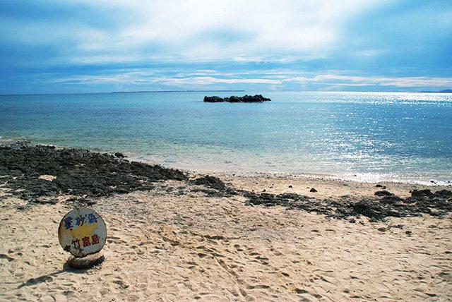 カイジ浜・星砂浜/淺淺的海灘映著藍天相當美麗,是竹富島遊客必 訪的勝地。