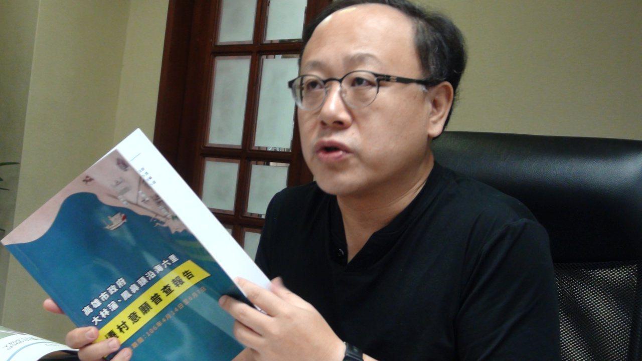 高雄市副市長史哲出示大林蒲遷村意願普查報告書。記者謝梅芬/攝影