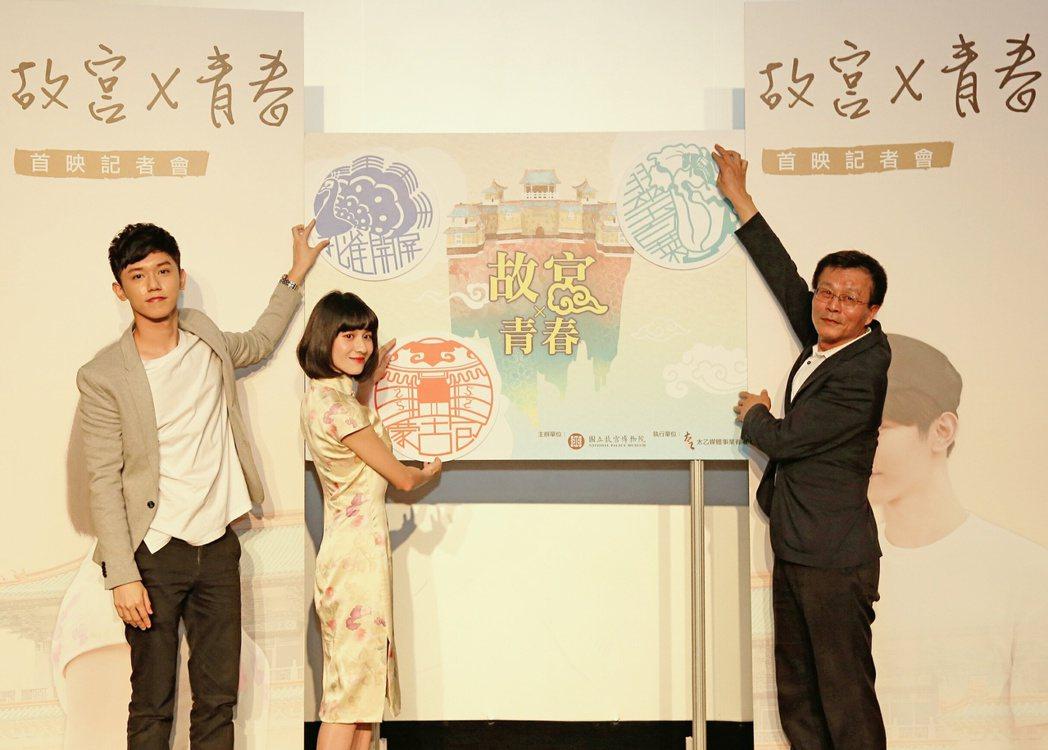 宗贏(左起)、連俞涵、故宮博物院院長林正儀宣布「故宮×青春」系列活動起跑。圖/國...
