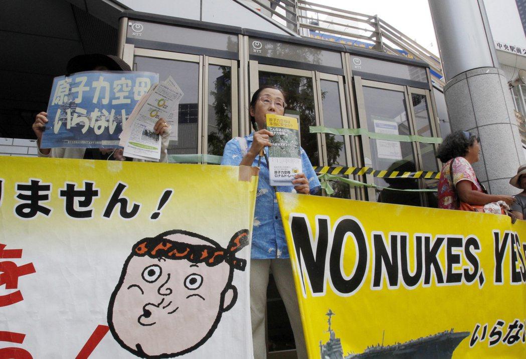 日本反核群眾在橫須賀中央車站抗議,反對美軍在當地駐紮。 美聯社