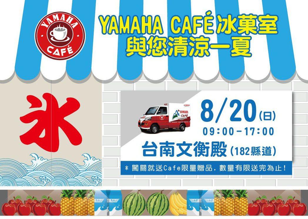 YAMAHA Café 冰菓室。圖/YAMAHA提供
