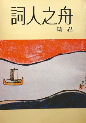 1981年,純文學出版《詞人之舟》,封面由羅青設計。 羅青提供