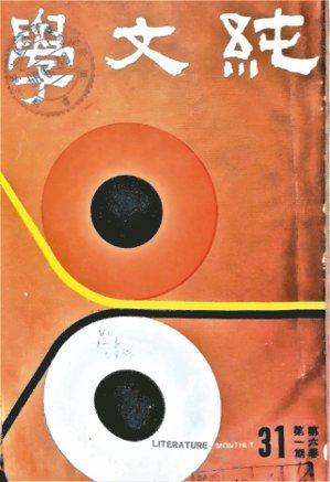 《純文學》1969年7月號(總號31期),刊出了羅青長詩〈給草〉。 羅青提供