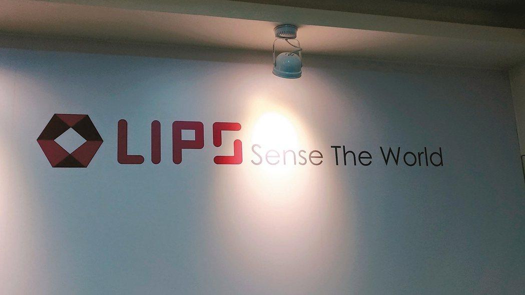 立普思(LIPS)為全球3D機器視覺(深度攝影機+Middleware SDK)...