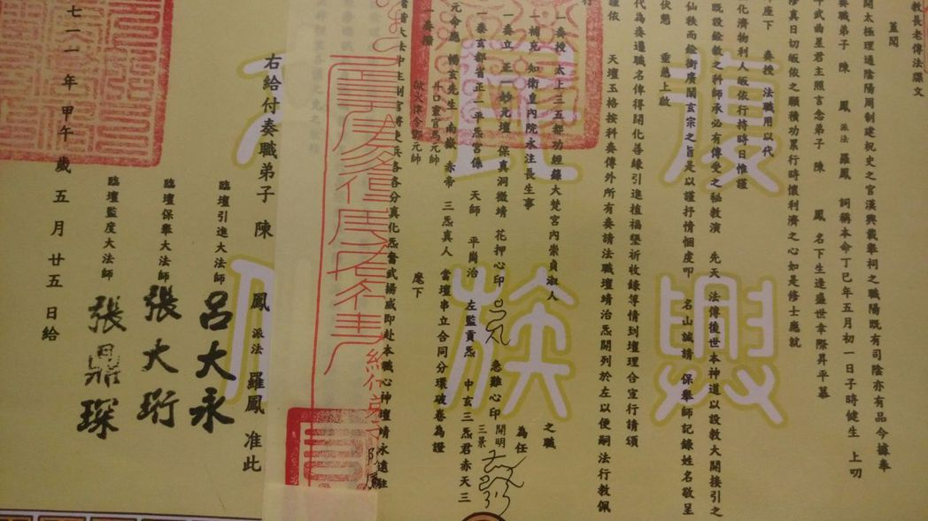 陳鳳的道士證書。圖/陳鳳提供