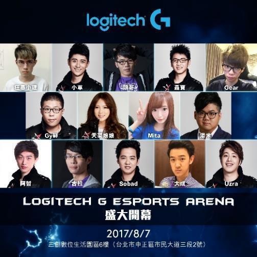 天菜娘娘等知名實況主現身Logitech G X ROG Esports Are...