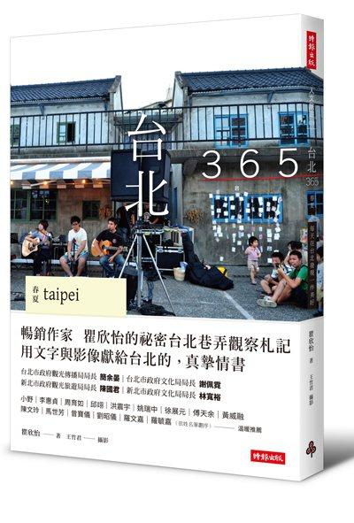 .書名:《台北365:春夏篇-每天在台北發現一件美好!》.作者: 瞿欣怡/文...