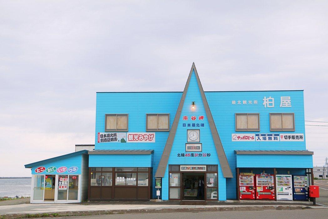 日本最北端之地紀念碑旁商店。記者沈佩臻/攝影