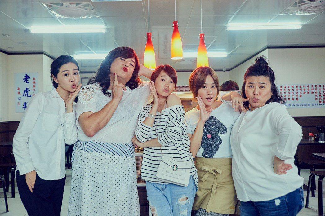 謝盈萱(左起)、「瞿姐」瞿友寧、六月、海裕芬、林美秀拍「咕咾小姐」MV,5人開玩...