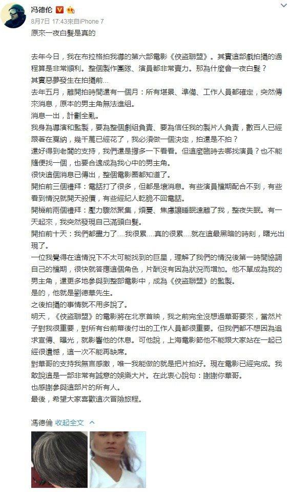 馮德倫在微博發文,配上劉德華扮演楊過滿頭白髮的照片。圖/擷自微博