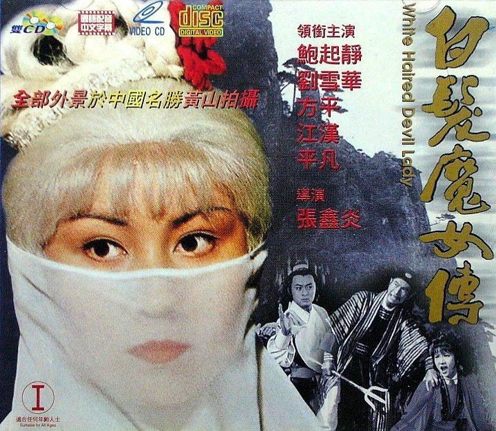 鮑起靜與方平曾聯合主演「白髮魔女傳」。 圖/擷自HKMDB