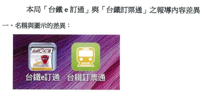左圖「台鐵e訂通」為台鐵局開發的官方訂票app,右為民間業者開辟。圖/台鐵局供給