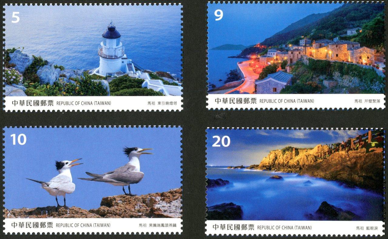 中華郵政今天宣布8月9日發行「寶島風情郵票-馬祖」1套4枚郵票小全張。圖/中華郵...