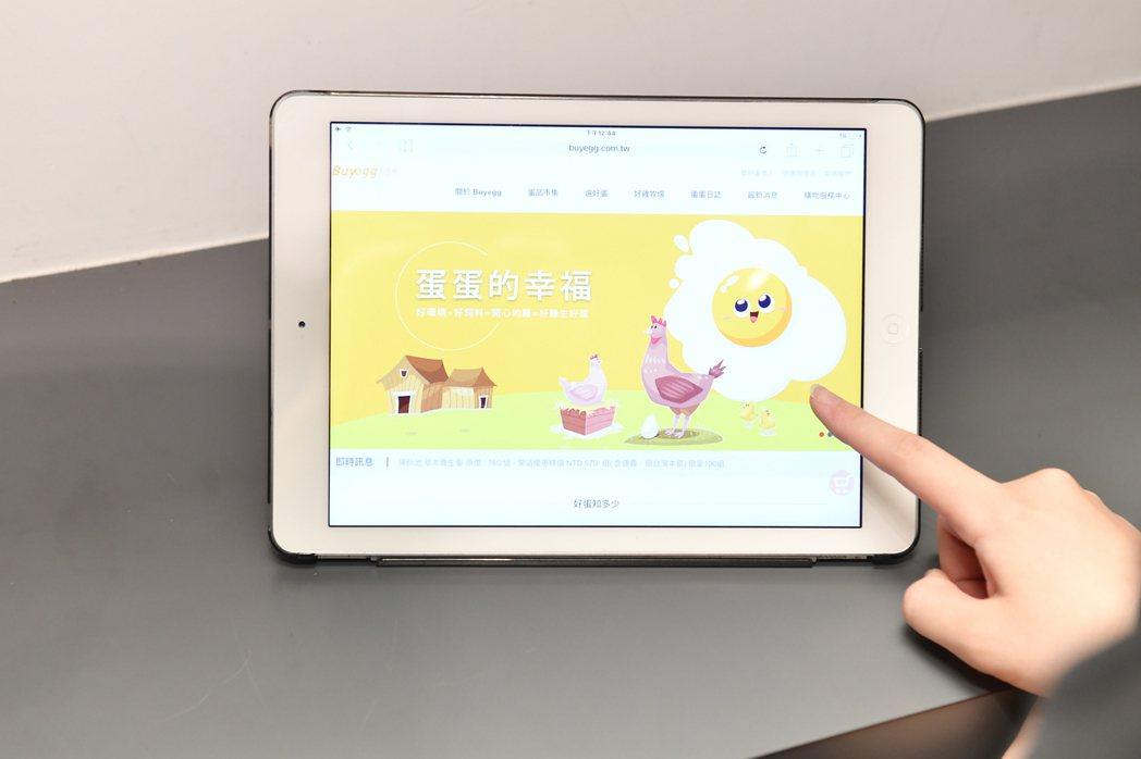 「台灣好蛋大平台」線上提供雞蛋牧場環境、飼料內容、檢驗報告等完整資訊,讓消費者安...