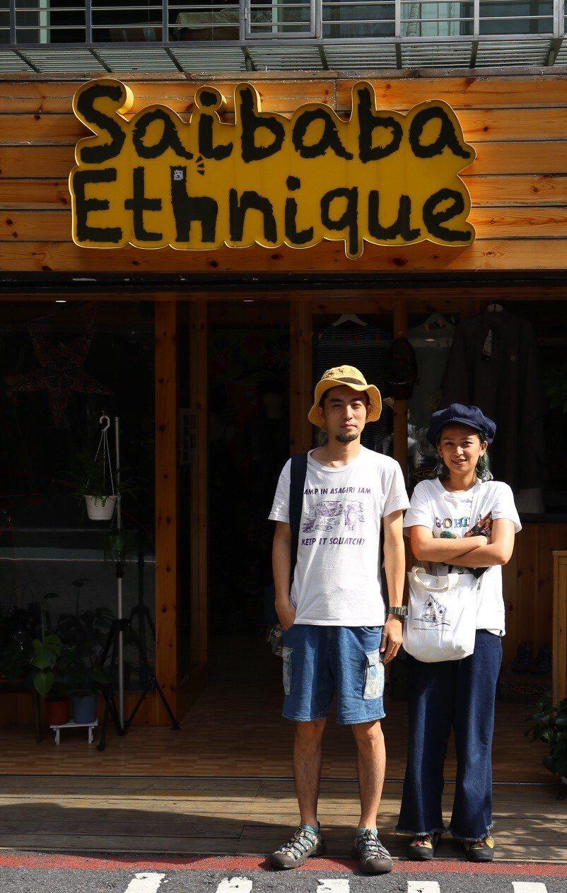 Saibaba Ethnique創辦人夫妻。 業者/提供