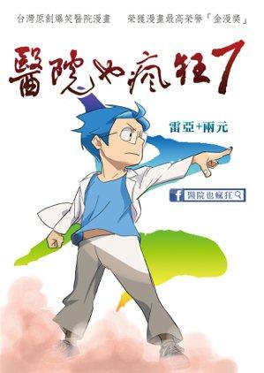 .書名:醫院也瘋狂7.作者:林子堯(雷亞)、梁德垣(兩元).出版社:大笑...