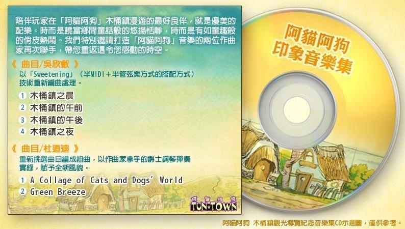 ▲「阿貓阿狗 木桶鎮印象音樂集」CD內容