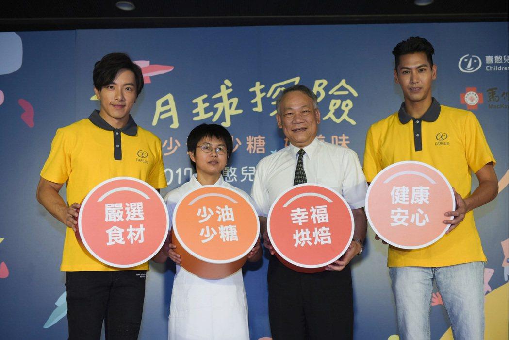 謝坤達(左)出席公益活動自曝求婚成功。圖/喜憨兒基金會提供