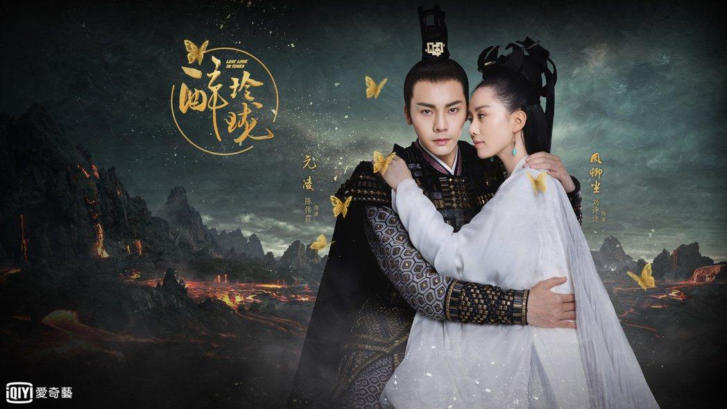 劉詩詩(右)在「醉玲瓏」中飾演巫女,愛上了飾演皇子的陳偉霆。圖/愛奇藝台灣站提供