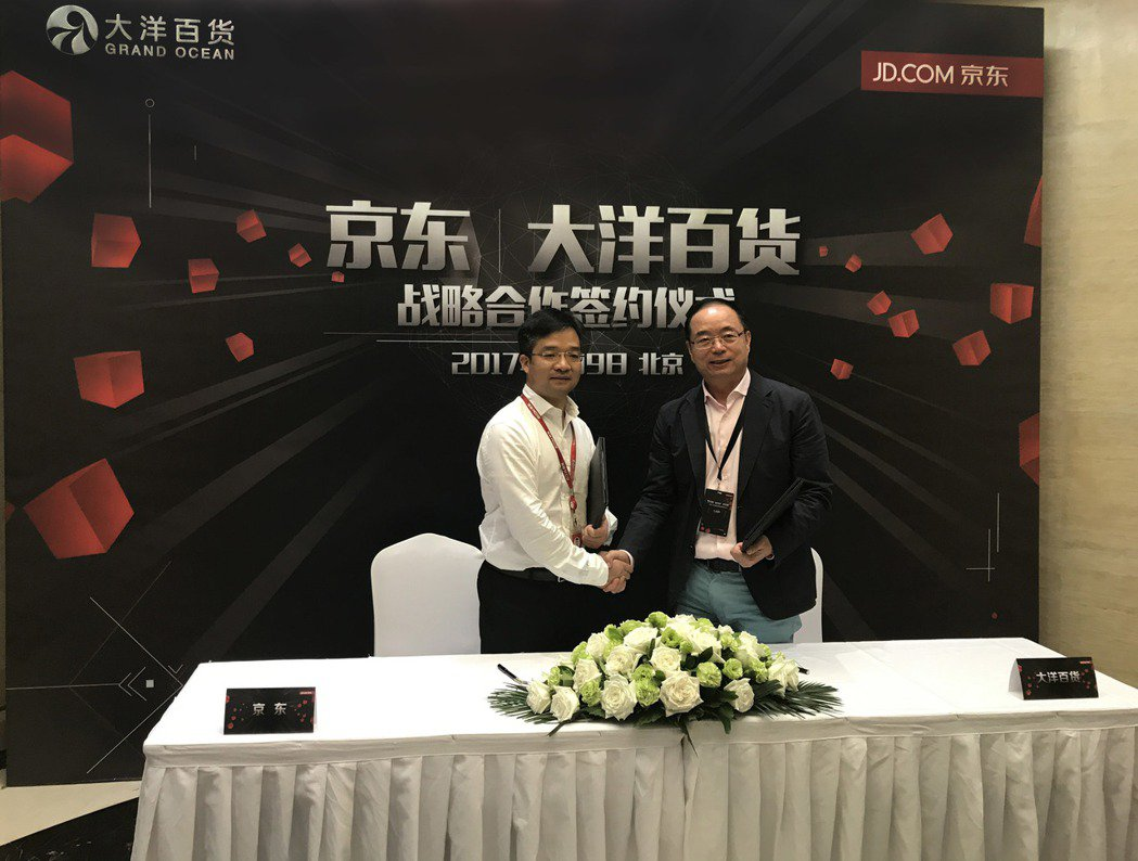 台商百貨大洋今(9)日與中國規模最大自營式電商京東簽約,宣布合作五大項目。右起為...