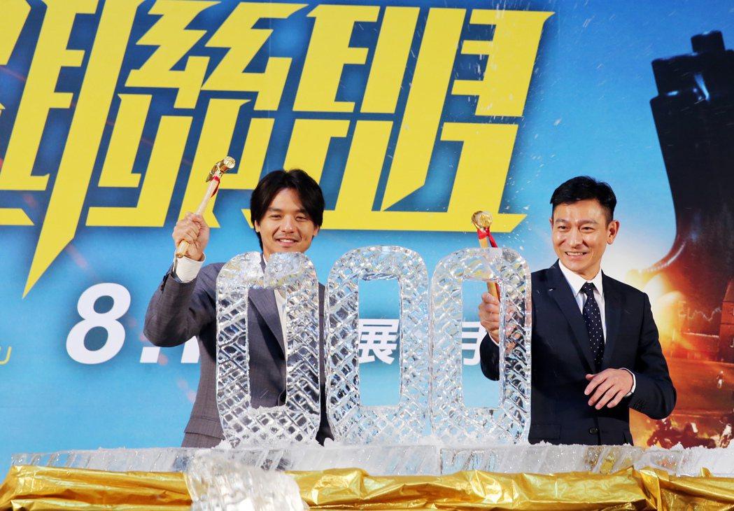港星劉德華在記者會上與馮德倫一起敲冰磚祈求電影大賣。記者徐兆玄/攝影