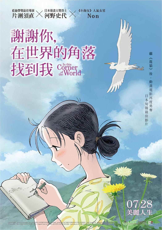 宮崎駿愛徒推出的動畫作品《謝謝你,在世界角落中找到我》。 圖/擷自前景娛樂臉書