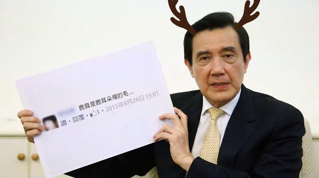 前總統馬英九是非纏身。圖為他曾用影片自嘲自己的「鹿茸」糗事。圖/取自馬英九臉書