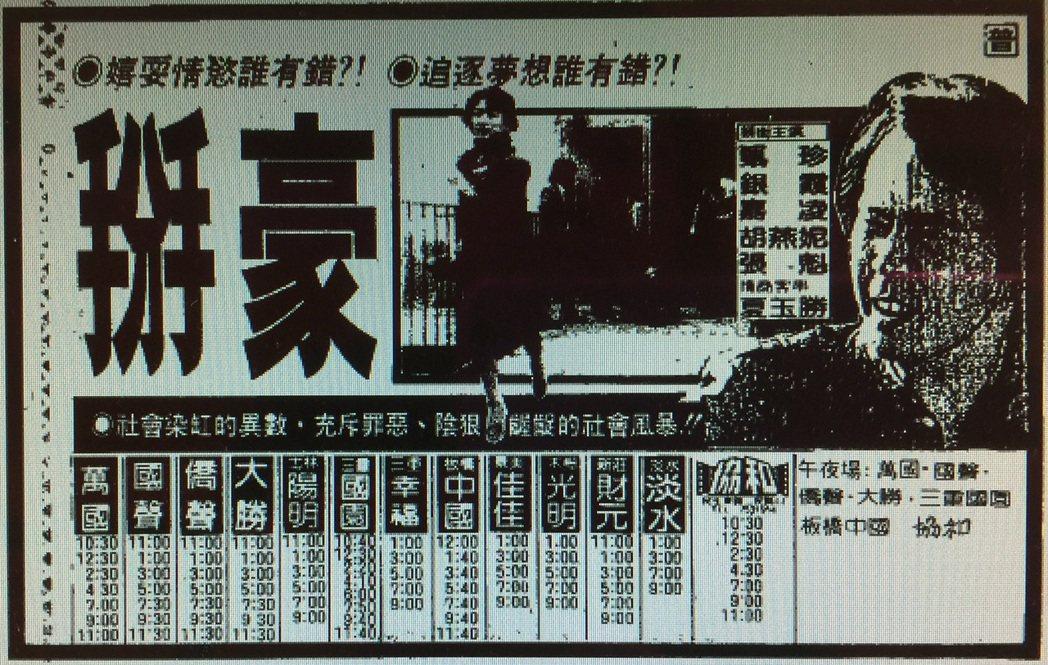 圖/翻攝自民國80年自立晚報