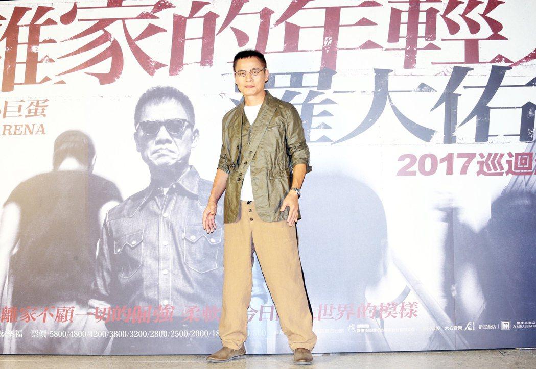 羅大佑下午出席記者會為演唱會宣傳。記者徐兆玄/攝影