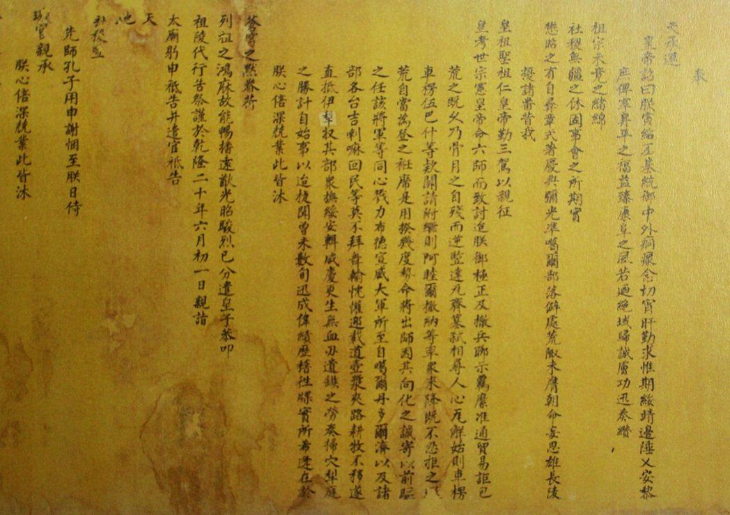 「崇慶皇太后加徽號詔」(部分)詔書中的主角,便是「後宮甄嬛傳」甄嬛的原型。 圖/...