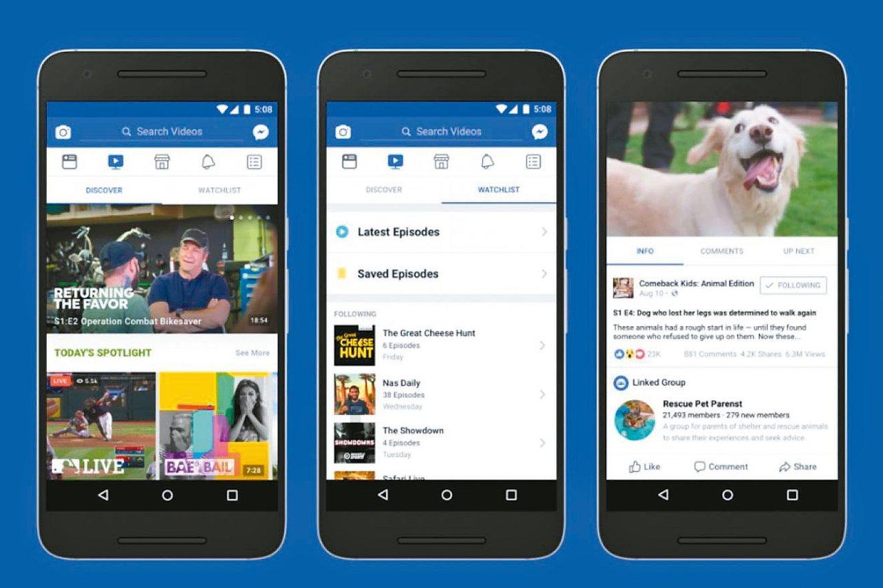 臉書推出新影音平台Watch,用戶可收看直播及已錄製的影集。 網路照片
