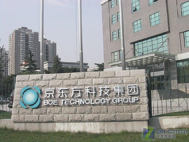 大陸最大液晶面板公司京東方。 本報系資料庫