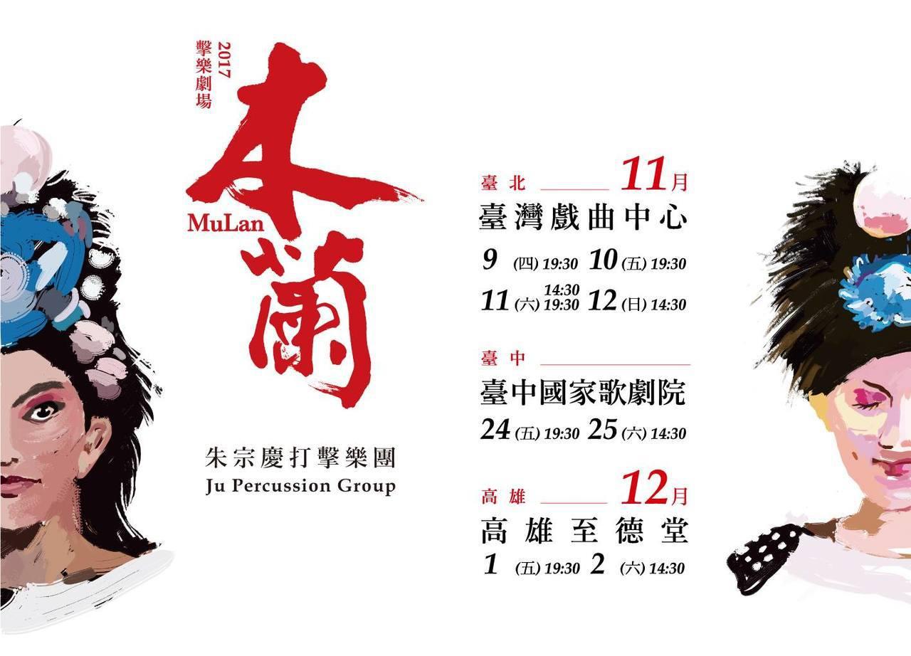 睽違四年,朱宗慶打擊樂團再度於北中南呈現「木蘭」。 圖擷自「朱宗慶打擊樂團」臉書...