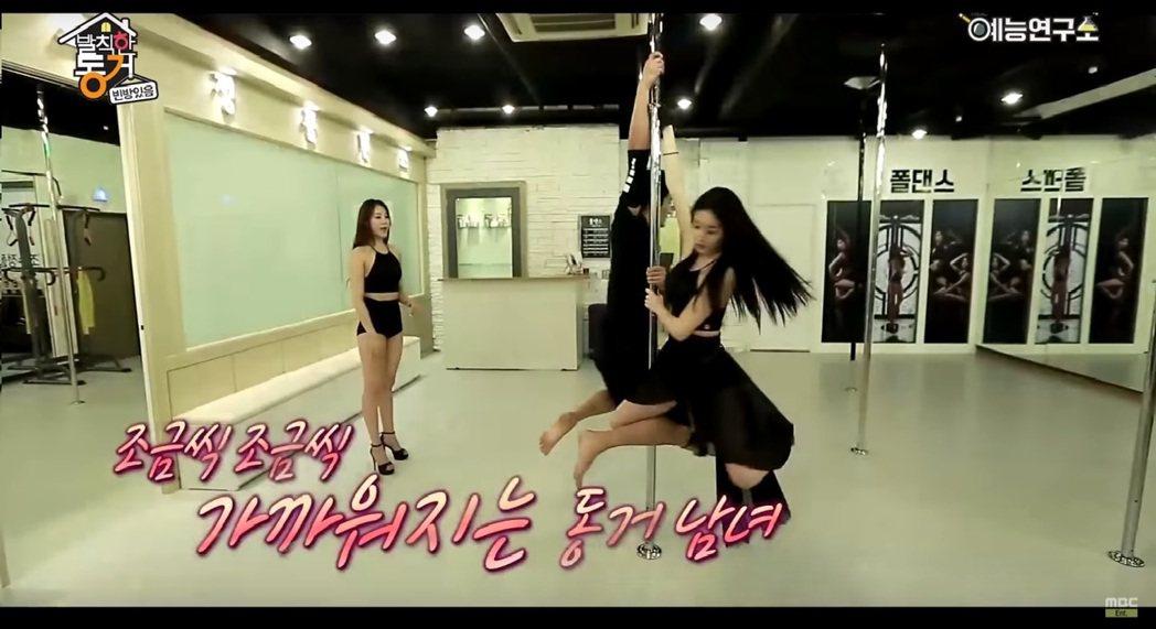 芝妍與吳昶錫上演雙人鋼管舞。 圖/擷自YouTube