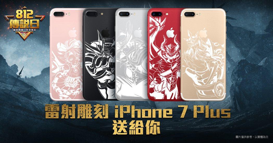 812 傳說日還有機會獲得共 10 支雷射雕刻 iPhone 7 Plus 12...