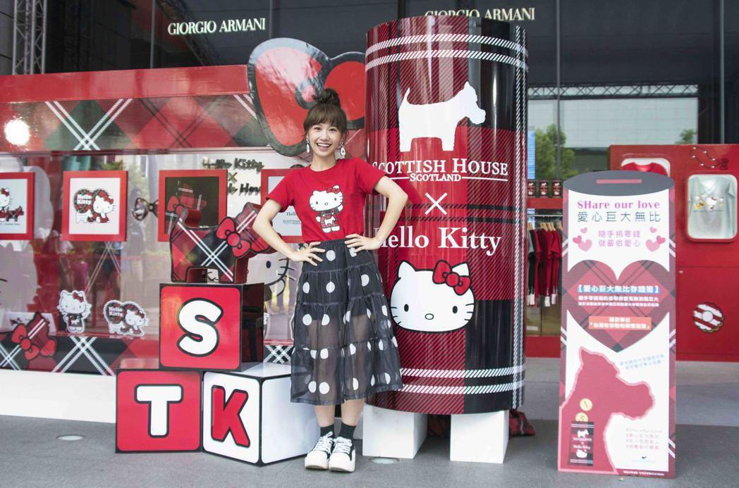 Lulu替服飾品牌擔任公益大使。圖/SCOTTISH HOUSE提供