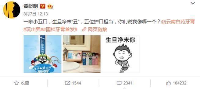 黃曉明突然在微博喊「一家小五口」。圖/摘自微博