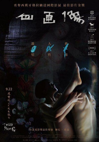 「自畫像」首款海報以片中最引起話題的性愛場面為主要視覺呈現。圖/海鵬提供