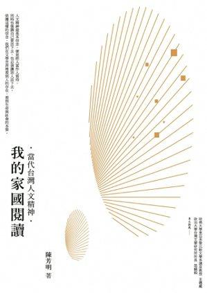 《我的家國閱讀:當代台灣人文精神》書影。 圖/麥田提供