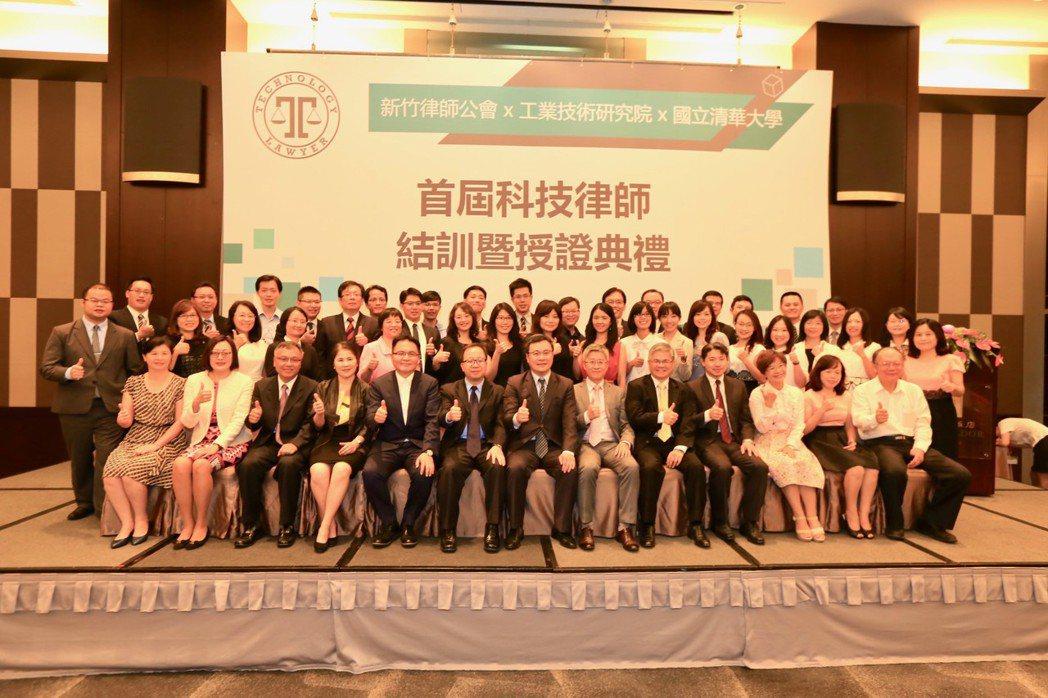 清大、工研院與律師公會 培育首屆「高科技律師」今結業。 圖/清大提供