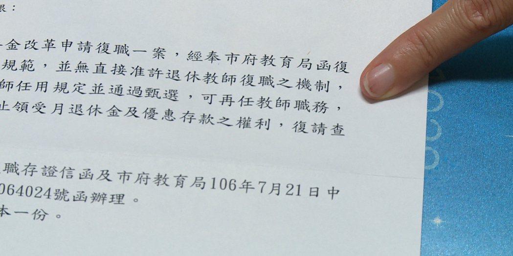 台中市一名蔡姓教師退休已9年,因年金改革衝擊,7月透過存證信函向原學校申請「復職...