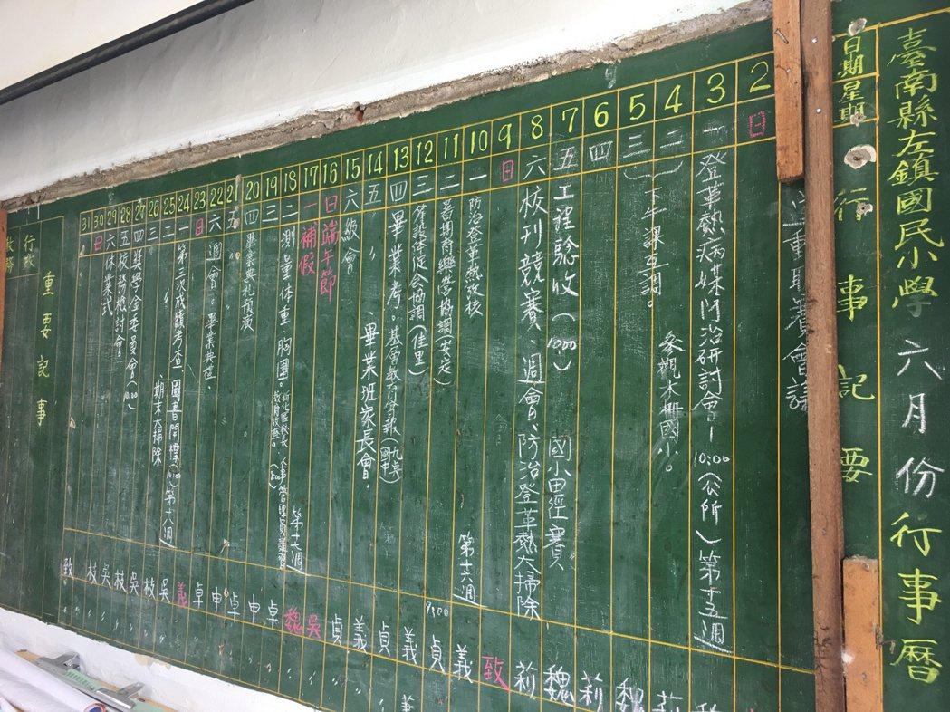 台南左鎮國小意外發現的「黑板行事曆」,停格在1991年6月份。記者吳淑玲/攝影