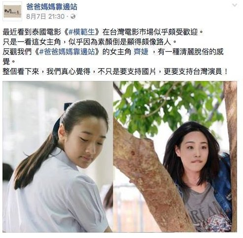國片小編狠酸「模犯生」女主角,批說不如女星齊婕清麗。圖/摘自臉書